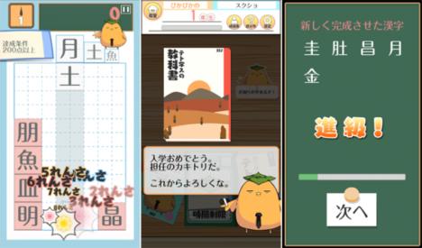 シルバースタージャパン、「漢字」でテトリスする漢字パズルアプリ「テト字ス」のiOS版をリリース