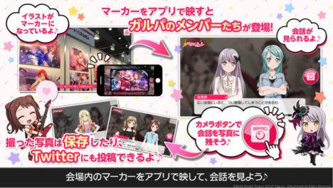 スマホ向けリズムゲーム「バンドリ! ガールズバンドパーティ!」のARアプリ「バンドリ! ガルパAR!」がリリース