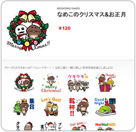 「なめこ栽培キット」の新作LINEスタンプ「クリスマス&お正月」が配信開始