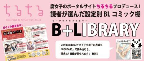日本出版販売、コミックの販促企画にARアプリ「COCOAR2」を採用