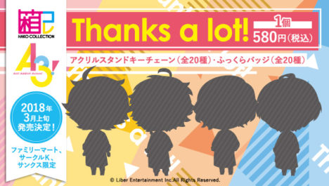 スマホ向けイケメン役者育成ゲーム「A3!」の限定ノベルティ付き「箱コレクション」が2018年3月に発売