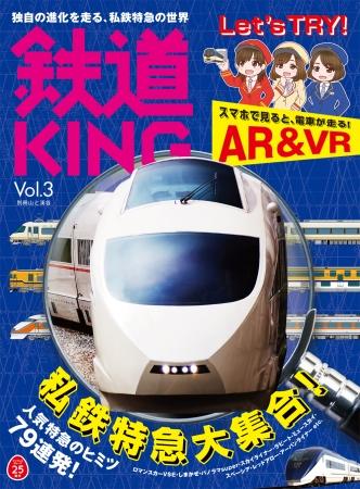 鉄道雑誌「鉄道KING Vol.3」、VR&ARで電車が誌面を走る企画を実施