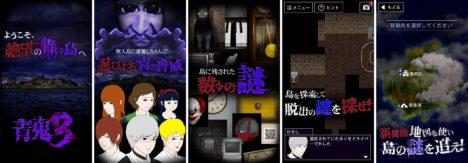 大ヒットホラーゲーム「青鬼」シリーズ最新作の「青鬼3」がリリース