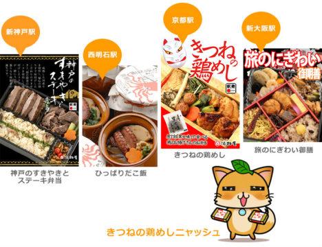 位置ゲー「駅奪取」シリーズ、デジタルスタンプラリーイベント「関西駅弁スタンプラリー」を実施
