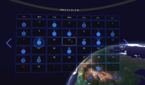 朝日新聞のVRニュースアプリ「NewsVR」、 PS VRとWindows MRに対応