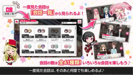 スマホ向けリズムゲーム「バンドリ! ガールズバンドパーティ!」のARアプリ「バンドリ! ガルパAR!」が2018年1月に配信決定