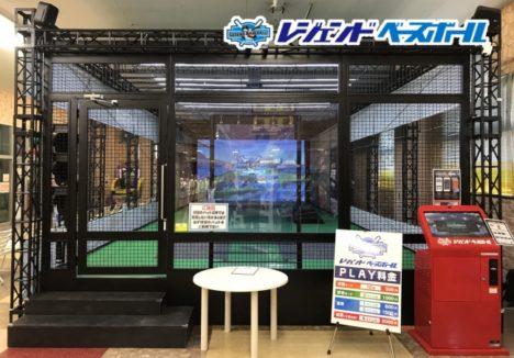 レジェンドベースボール、野球体感アミューズメント機器を神戸市西区「ホームランスタジアム 玉津店」に導入