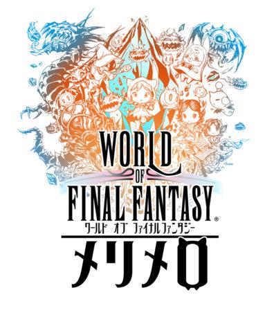 スクエニ、FFシリーズのモンスターを育てるスマホゲーム「ワールド オブ ファイナルファンタジー メリメロ」をリリース