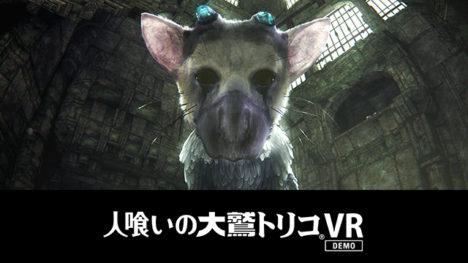 SIEJA、PS VR向けコンテンツ「人喰いの大鷲トリコ VR Demo」を配信開始