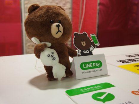 LINE Pay、アパレルブランドの「ANAP」で決済対応開始