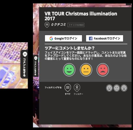 TourMake Japan、日本全国のイルミネーションをVRで体験できる「VR TOUR クリスマスイルミネーション 2017」を公開