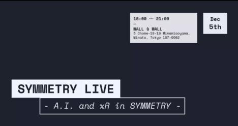 DVERSE、12/5にVRソフトウェア「SYMMETRY」の今後のロードマップを紹介するイベント「SYMMETRY LIVE」を開催