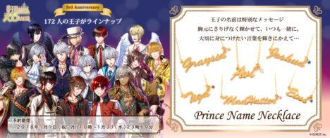 女性向けスマホパズルRPG「夢王国と眠れる100人の王子様」、総勢172人の王子様のネームネックレスを販売