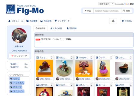フィギュアやガレージキット、プラモデルなどの模型専門SNS「Fig-Mo(フィグモ)」がオープン