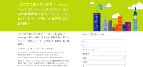 日本マイクロソフト、5/17にセミナー「<ここまで進んでいます!> Mixed Reality とHoloLens 導入が拓く 法人向け業務変革と導入ポイント ~公式パートナーが明かす 業界別 導入最前線~」を開催