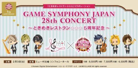 スマホ向け恋愛ゲーム「ときめきレストラン☆☆☆」の楽曲を演奏するオーケストラコンサートが2/3に開催