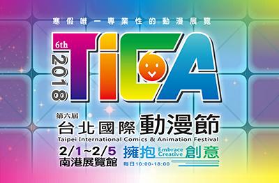 KLab、台湾にて開催されるアニメイベント「2018台北国際動漫節」に出展