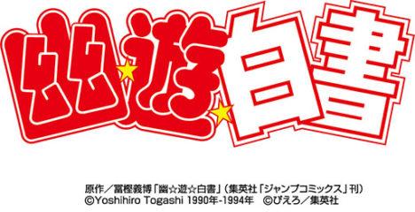 モブキャストとエイタロウソフト、アニメ版「幽☆遊☆白書」を題材とする新作スマホ向けRPGを共同開発