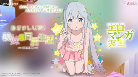 VIRTUAL GATE、1/26より人気アニメ「エロマンガ先生」のVRコンテンツ「めざましVR!義妹と同居生活 -紗霧の水着編」を販売開始