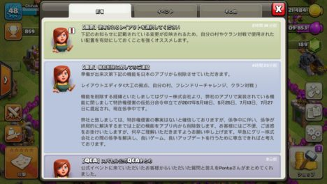 Supercell、スマホ向け戦略シミュレーションゲーム「クラッシュ・オブ・クラン」から一部機能を削除 グリーからの特許権侵害の申立てにより