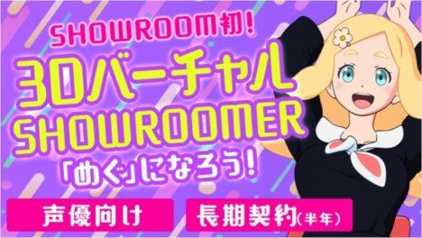 動画ストリーミングプラットフォーム「SHOWROOM」にて「バーチャルSHOWROOMER」がデビュー