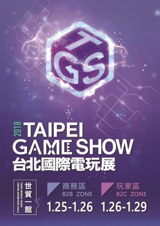 ゲーム特化型VRプラットフォーム「V-REVOLUTION」、台北ゲームショウ2018に出展
