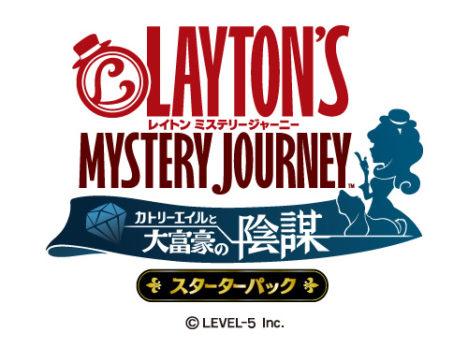 レベルファイブ、ミステリーアドベンチャーゲーム「レイトン ミステリージャーニー カトリーエイルと大富豪の陰謀」のエピソード01を無料でプレイできるスターターパックを配信