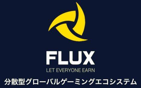 分散型ゲームプラットフォーム「FLUX」、ICOで3億円を調達