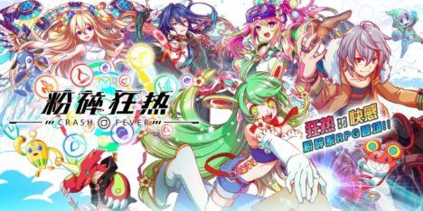スマホ向けブッ壊し!ポップ☆RPG「クラッシュフィーバー」、中国市場にてサービス開始