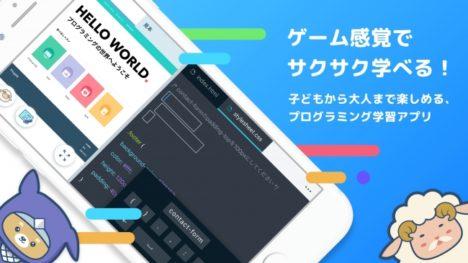 プログラミング学習サイト「Progate」のiOSアプリ版がリリース