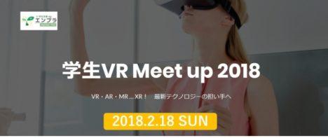 スプリングフィーリング、学生向けにVR業界に特化したキャリアイベント「学生VR Meetup 2018」を2/18に開催