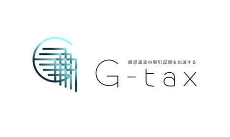 Aerial Partners、仮想通貨売買の損益算出サービス「G-tax(β版)」および「Guardian+顧問」を提供開始