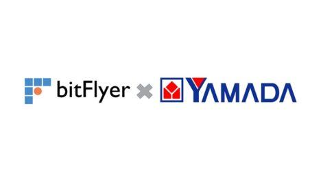 ビットコイン取引所のbitFlyer、ヤマダ電機へビットコイン決済サービスを提供