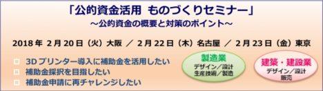 キヤノンマーケティングジャパン、3Dプリンタの活用を検討中の中小企業向けの補助金申請セミナー「公的資金活用 ものづくりセミナー~公的資金の概要と対策のポイント~」を開催