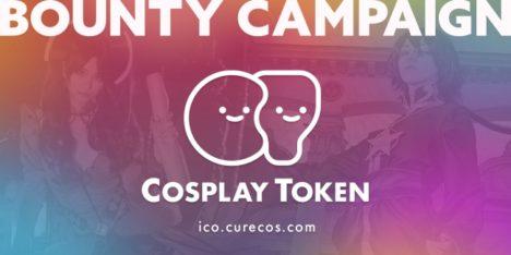 キュア、独自のコスプレイヤー向けトークン「Cosplay Token」にて報奨金(BOUNTY)キャンペーンを開始
