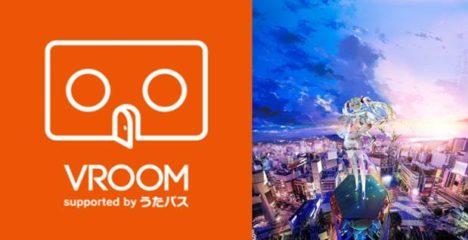 360度・VRライブミュージックビデオ「VROOM」に初音ミクが登場!