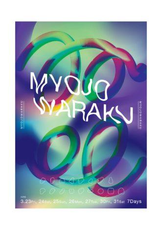 テクノロジーとクリエイティブの祭典「明星和楽」、3/30-31にFukuoka Growth Nextにて開催決定
