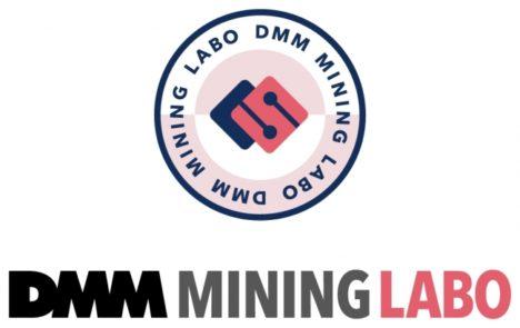 DMM、仮想通貨のマイニングに向けマシン研究開発チームを新設