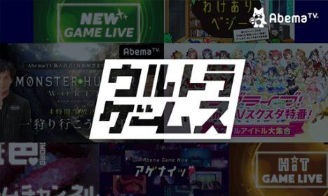 AbemaTV、1/21にゲーム専門チャンネル「ウルトラゲームス」を開設