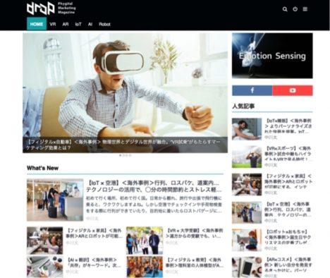 オプト、VR / ARのマーケティング事例を集めた新メディア「フィジタルマーケティングマガジンdrop」を公開