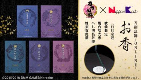 プレミアムバンダイ、「刀剣乱舞」刀剣男士をイメージしたお香を発売決定