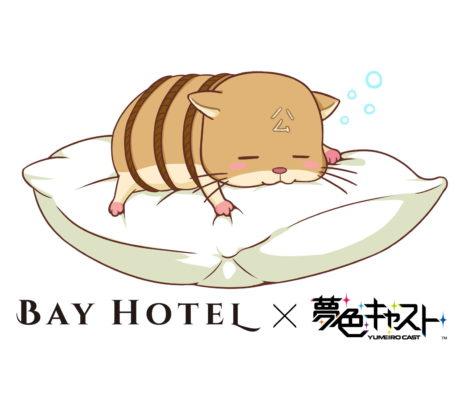 音楽シミュレーションゲーム「夢色キャスト」と秋葉原BAY HOTELのコラボ予約が1/6 12:00より開始