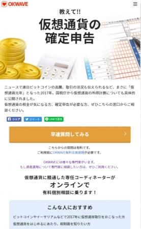 アックスコンサルティングとOKWAVE、仮想通貨の確定申告相談窓口を開設