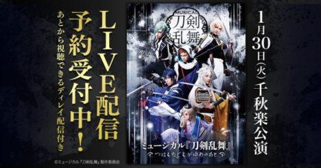 DMM、「ミュージカル『刀剣乱舞』~つはものどもがゆめのあと~」千秋楽公演を独占ライブ配信