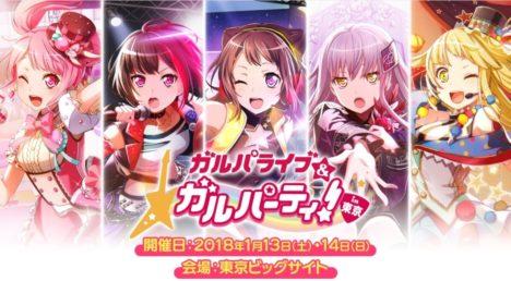 スマホ向けリズムゲーム「バンドリ! ガールズバンドパーティ!」のリアルイベント「ガルパライブ&ガルパーティ!in東京」、一般入場券を発売開始