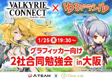 エイチームとクローバーラボ、1/25に大阪にてゲームグラフィッカー向け勉強会を開催