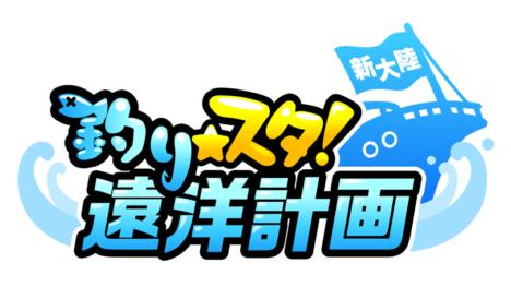 """長寿ソーシャルゲーム「釣り★スタ」の""""遠洋計画""""が始動 「釣り★スタVR」をDaydream向けに配信"""