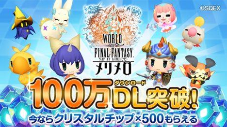 FFシリーズのモンスターを育てるスマホゲーム「ワールド オブ ファイナルファンタジー メリメロ」、100万ダウンロードを突破