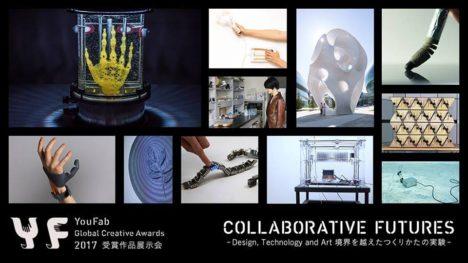 デジタル工作機械で作られた作品のグローバルアワードの受賞作品を展示する「YouFab2017 受賞作品展示会」が2/9より開催