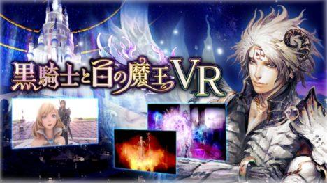 VIRTUAL GATE、フルCGアニメ「黒騎士と白の魔王VR潜入!魔王城 編」を販売開始